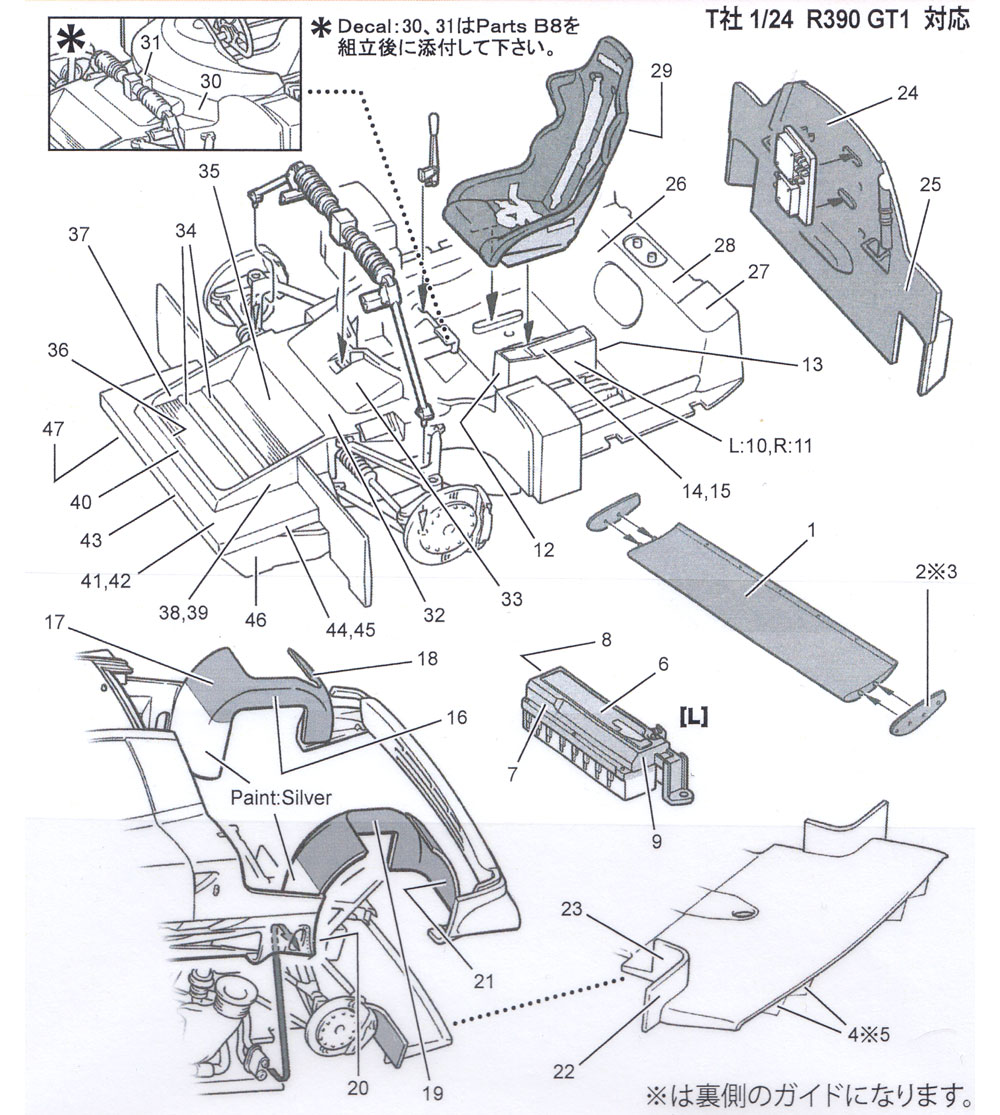 ニッサン R390 GT1 カーボンデカールデカール(スタジオ27ツーリングカー/GTカー カーボンデカールNo.CD24033)商品画像_1