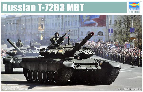 ロシア T-72B3 主力戦車プラモデル(トランペッター1/35 AFVシリーズNo.09508)商品画像
