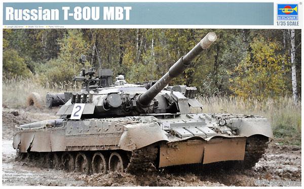 ロシア T-80U 主力戦車プラモデル(トランペッター1/35 AFVシリーズNo.09525)商品画像