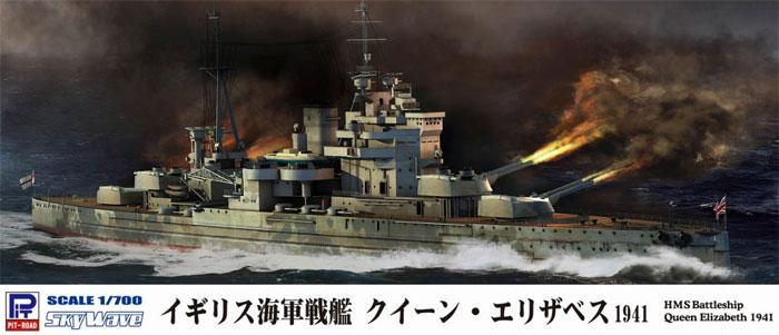 イギリス海軍 戦艦 クイーン・エリザベス 1941プラモデル(ピットロード1/700 スカイウェーブ W シリーズNo.W206)商品画像