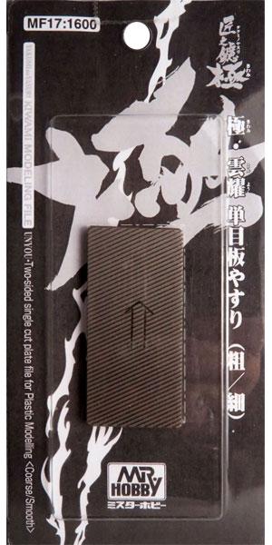 匠之鑢 極 雲耀 単目板やすり (粗/細)ヤスリ(GSIクレオス研磨 切削 彫刻No.MF017)商品画像