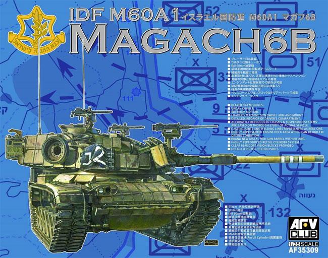 IDF M60A1 マガフ 6Bプラモデル(AFV CLUB1/35 AFV シリーズNo.AF35309)商品画像
