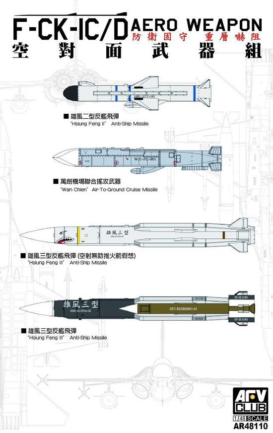 F-CK-1C/D 経国号用 ミサイルセットプラモデル(AFV CLUB1/48 エアクラフト プラモデルNo.AR48110)商品画像