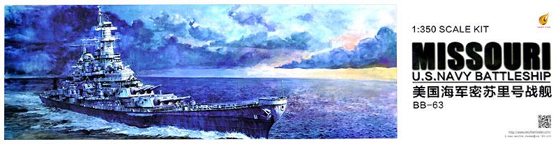 アメリカ海軍 戦艦 ミズーリ (BB-63) イージーバージョンプラモデル(ベリーファイア1/350 艦船No.VF350909)商品画像