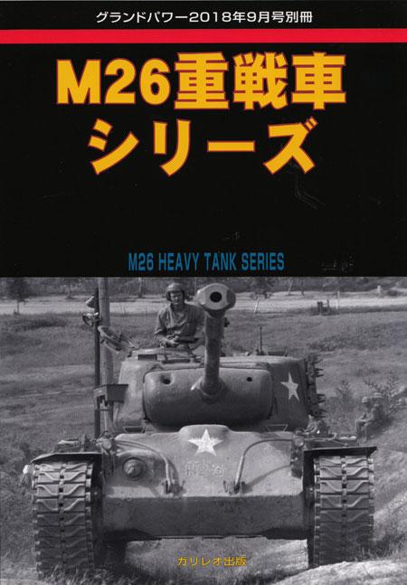 M26 重戦車シリーズ別冊(ガリレオ出版グランドパワー別冊No.L-10/23)商品画像