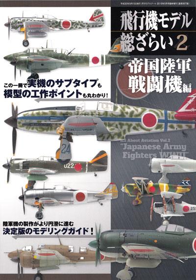 飛行機モデル 総ざらい 2 帝国陸軍 戦闘機編本(モデルアート臨時増刊No.08734-09)商品画像