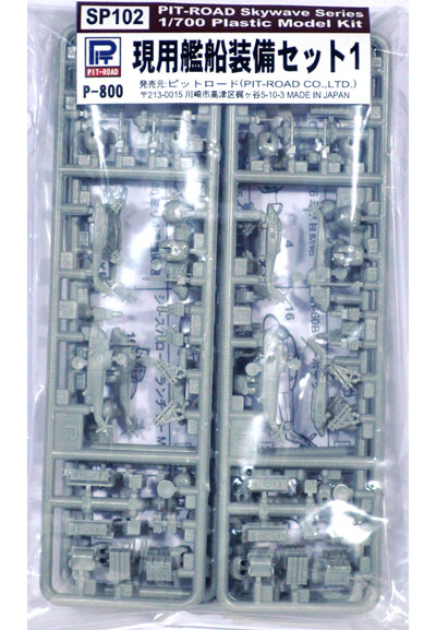 現用艦船装備セット 1プラモデル(ピットロードスカイウェーブ E シリーズNo.SP102)商品画像