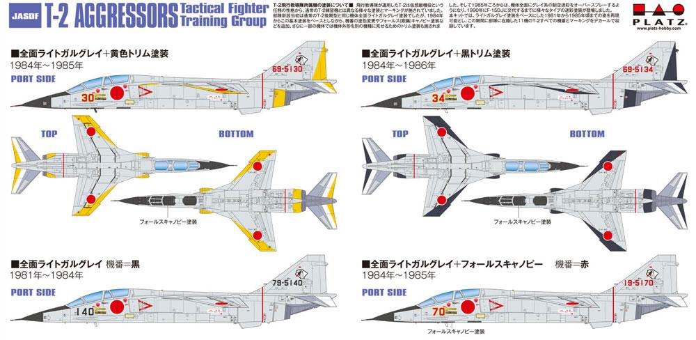 航空自衛隊 T-2 飛行教導隊 パート1 初期塗装編プラモデル(プラッツ航空自衛隊機シリーズNo.AC-026)商品画像_1