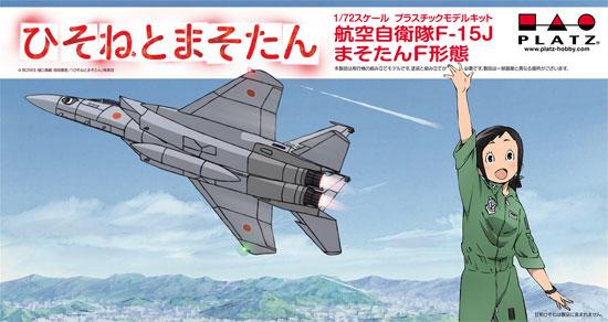 航空自衛隊 F-15J まそたん F形態プラモデル(プラッツ1/72 プラスチックモデルキットNo.HMK-001)商品画像