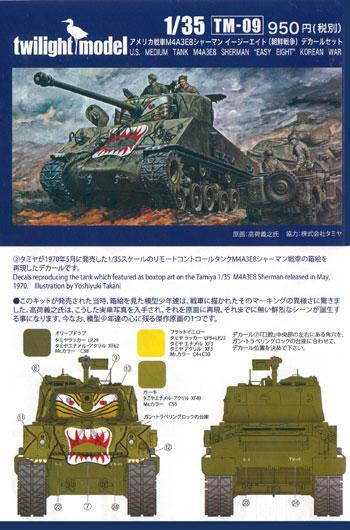 アメリカ戦車 M4A3E8 シャーマン イージーエイト (朝鮮戦争) デカールセットデカール(トワイライトモデルデカールNo.TM-009)商品画像