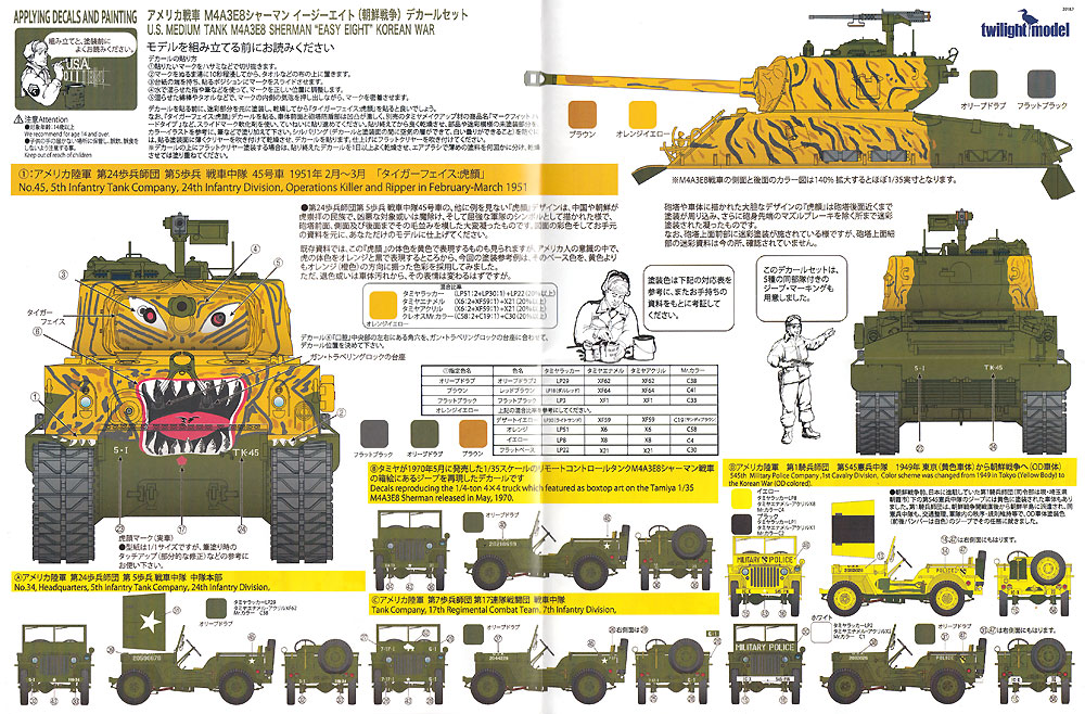 アメリカ戦車 M4A3E8 シャーマン イージーエイト (朝鮮戦争) デカールセットデカール(トワイライトモデルデカールNo.TM-009)商品画像_2
