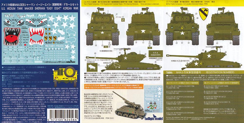 アメリカ戦車 M4A3E8 シャーマン イージーエイト (朝鮮戦争) デカールセットデカール(トワイライトモデルデカールNo.TM-009)商品画像_3