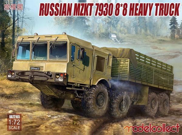 ロシア MZKT 7930 8×8 重トラックプラモデル(モデルコレクト1/72 AFV キットNo.UA72165)商品画像