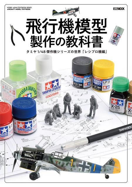 飛行機模型製作の教科書 タミヤ 1/48 傑作機シリーズの世界 レシプロ機編本(ホビージャパンHOBBY JAPAN MOOKNo.68149-67)商品画像