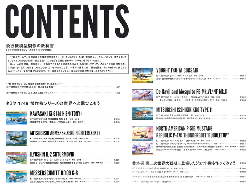 飛行機模型製作の教科書 タミヤ 1/48 傑作機シリーズの世界 レシプロ機編本(ホビージャパンHOBBY JAPAN MOOKNo.68149-67)商品画像_1