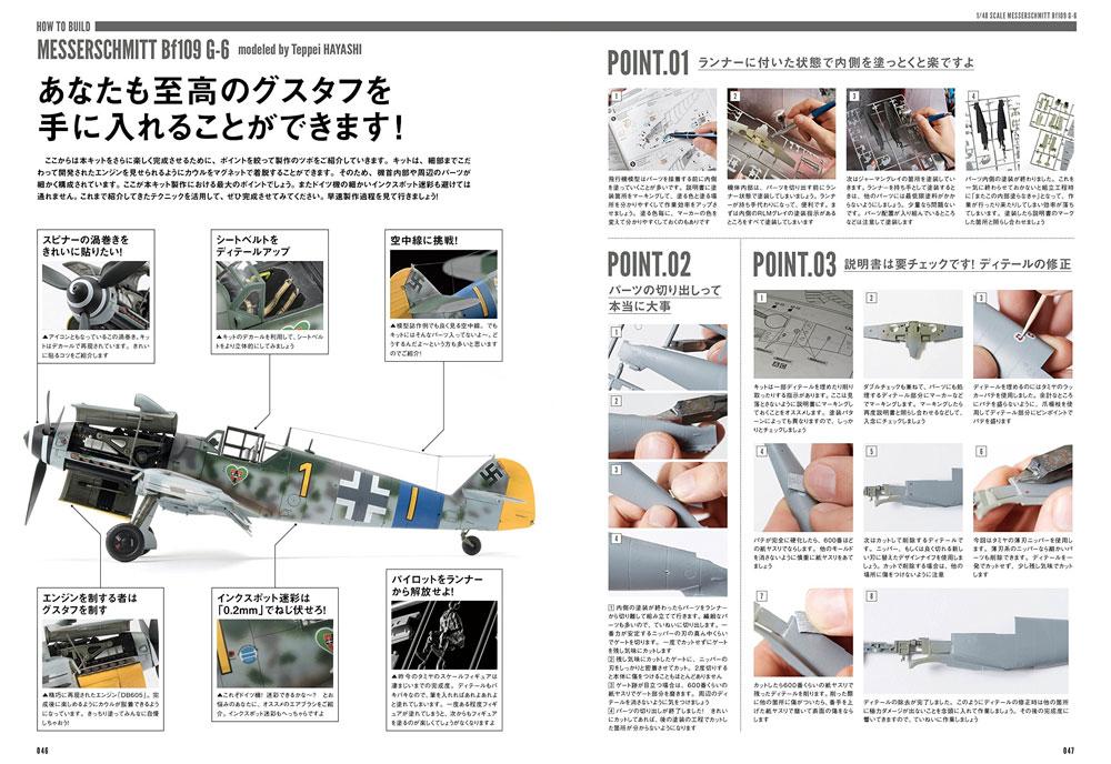 飛行機模型製作の教科書 タミヤ 1/48 傑作機シリーズの世界 レシプロ機編本(ホビージャパンHOBBY JAPAN MOOKNo.68149-67)商品画像_2