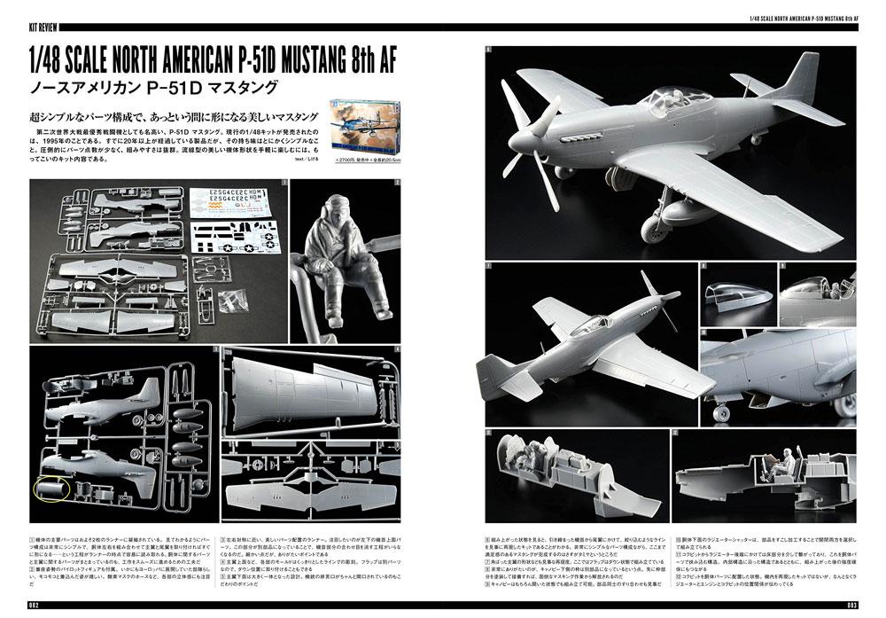 飛行機模型製作の教科書 タミヤ 1/48 傑作機シリーズの世界 レシプロ機編本(ホビージャパンHOBBY JAPAN MOOKNo.68149-67)商品画像_3