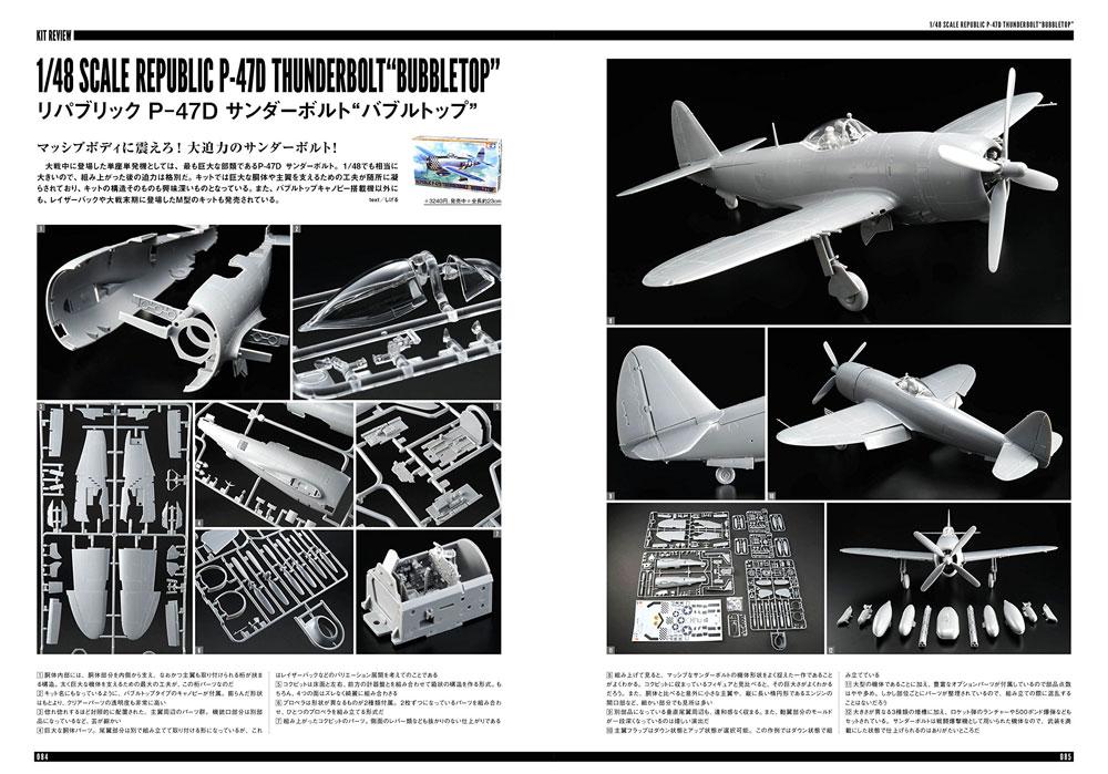 飛行機模型製作の教科書 タミヤ 1/48 傑作機シリーズの世界 レシプロ機編本(ホビージャパンHOBBY JAPAN MOOKNo.68149-67)商品画像_4