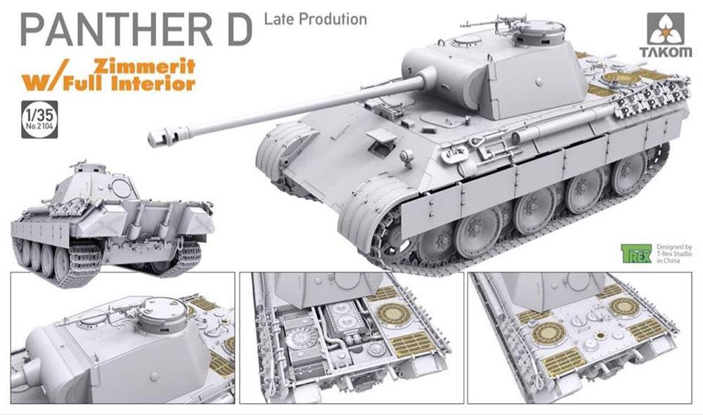 Sd.Kfz.171 パンター D型 後期型 w/ツィメリット フルインテリアプラモデル(タコム1/35 ミリタリーNo.2104)商品画像_4