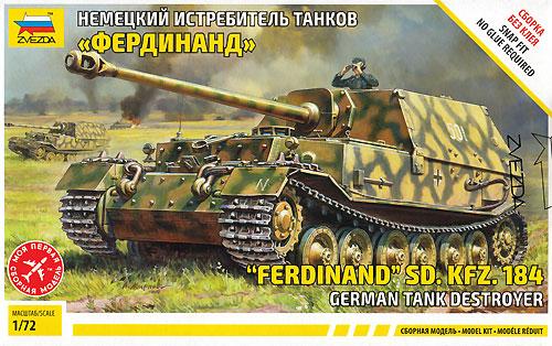 ドイツ 重駆逐戦車 フェルディナント Sd.Kfz.184プラモデル(ズベズダ1/72 ミリタリーNo.5041)商品画像