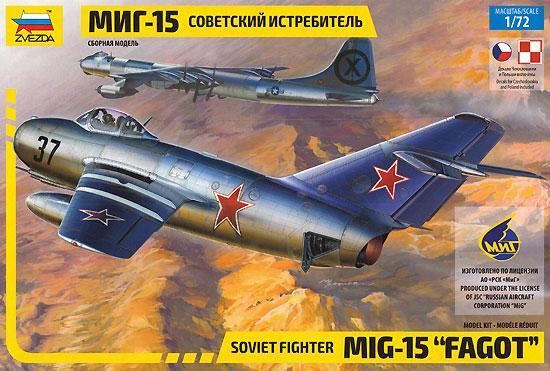 ソビエト戦闘機 MIG-15 ファゴットプラモデル(ズベズダ1/72 ミリタリーNo.7317)商品画像