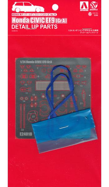 ホンダ シビック EF9 Gr.A仕様用 ディテールアップパーツエッチング(BEEMAX1/24 カーモデル ディテールアップパーツNo.019)商品画像