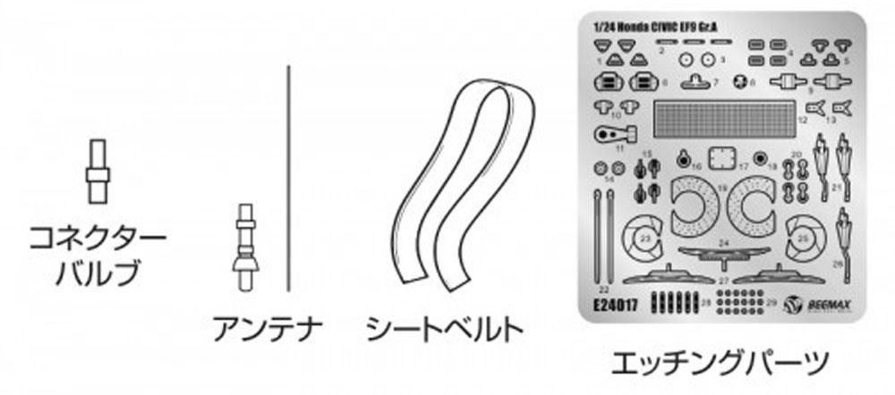 ホンダ シビック EF9 Gr.A仕様用 ディテールアップパーツエッチング(BEEMAX1/24 カーモデル ディテールアップパーツNo.019)商品画像_1