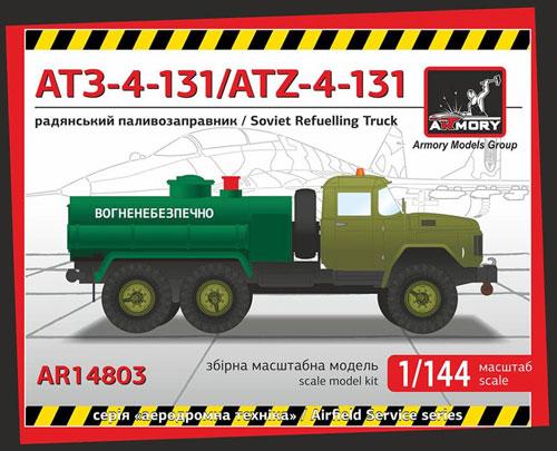 ATZ-4-131 3.5トン 6x6輪駆動 給油車プラモデル(ARMORY1/144 ミリタリーNo.AR14803)商品画像
