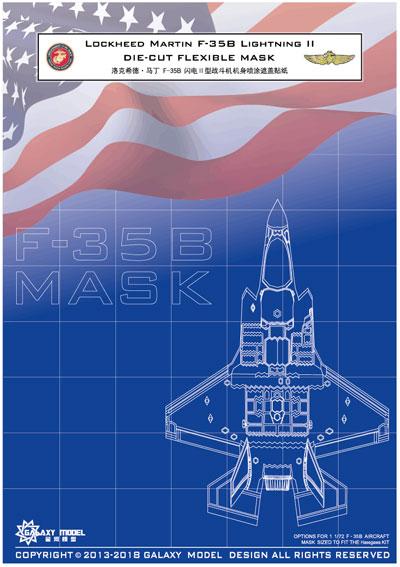 F-35B ライトニング 2 フレキシブル マスクシールマスキング(ギャラクシーモデルマスキングシートNo.D72001)商品画像