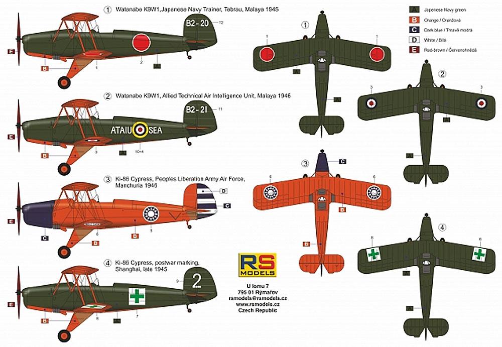 キ-86 四式基本練習機 / K9W1 二式陸上基本練習機 紅葉プラモデル(RSモデル1/72 エアクラフト プラモデルNo.92226)商品画像_1