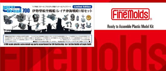 伊勢型航空戦艦 レイテ沖海戦時用セットプラモデル(ファインモールド1/700 ナノ・ドレッド シリーズNo.77922)商品画像