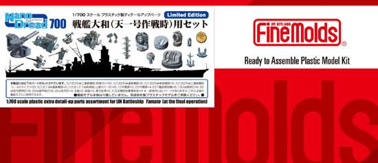 戦艦 大和 天一号作戦時用セットプラモデル(ファインモールド1/700 ナノ・ドレッド シリーズNo.77923)商品画像