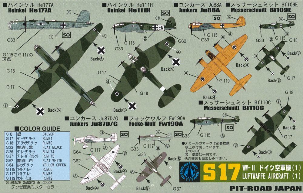 WW2 ドイツ空軍機 1 メタル製 ドルニエ Do217 2機付きプラモデル(ピットロードスカイウェーブ S シリーズ (定番外)No.S-017SP)商品画像_2