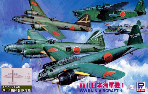 WW2 日本海軍機 1 メタル製 深山 1機付きプラモデル(ピットロードスカイウェーブ S シリーズ (定番外)No.S041SP)商品画像