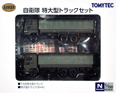 自衛隊 特大型 トラックセットミニカー(トミーテックザ・トラックコレクションNo.29218)商品画像