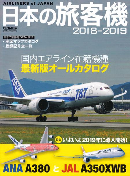 日本の旅客機 2018-2019本(イカロス出版イカロスムックNo.61800-97)商品画像