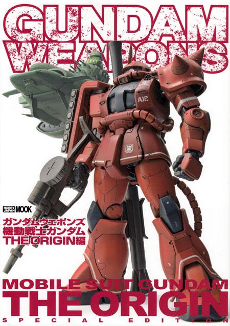 ガンダムウェポンズ 機動戦士ガンダム THE ORIGIN 編本(ホビージャパンGUNDAM WEAPONS (ガンダムウェポンズ)No.68149-83)商品画像