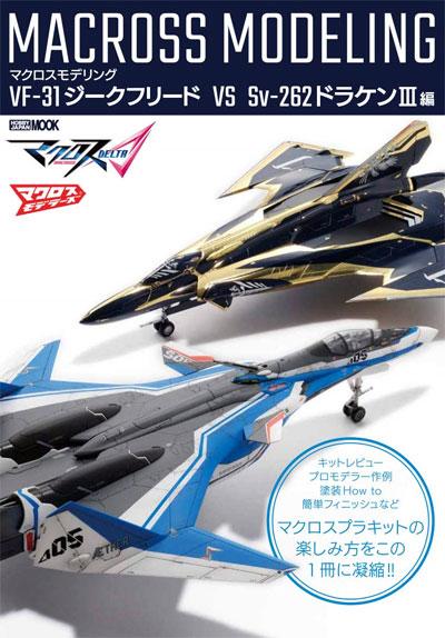 マクロスモデリング VF-31 ジークフリード VS Sv-262 ドラケン 3 編本(ホビージャパンHOBBY JAPAN MOOKNo.68149-84)商品画像