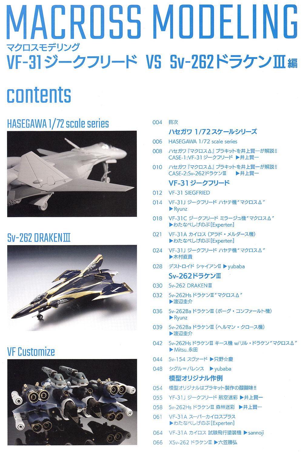 マクロスモデリング VF-31 ジークフリード VS Sv-262 ドラケン 3 編本(ホビージャパンHOBBY JAPAN MOOKNo.68149-84)商品画像_1