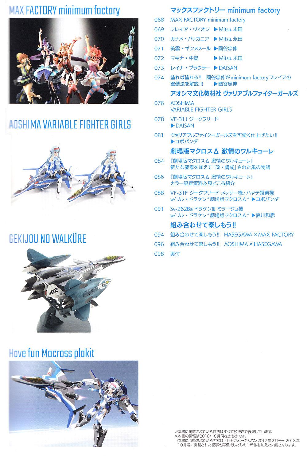 マクロスモデリング VF-31 ジークフリード VS Sv-262 ドラケン 3 編本(ホビージャパンHOBBY JAPAN MOOKNo.68149-84)商品画像_2