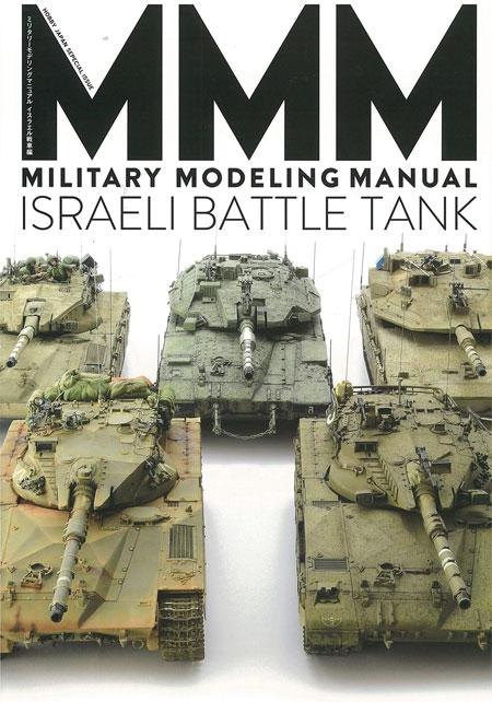 ミリタリーモデリングマニュアル イスラエル戦車編本(ホビージャパンミリタリーモデリングマニュアルNo.68149-86)商品画像