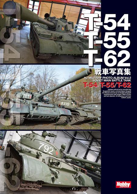 T-54/T-55/T-62 戦車写真集本(ホビージャパンHJ ミリタリー フォトアルバムNo.Vol.002)商品画像