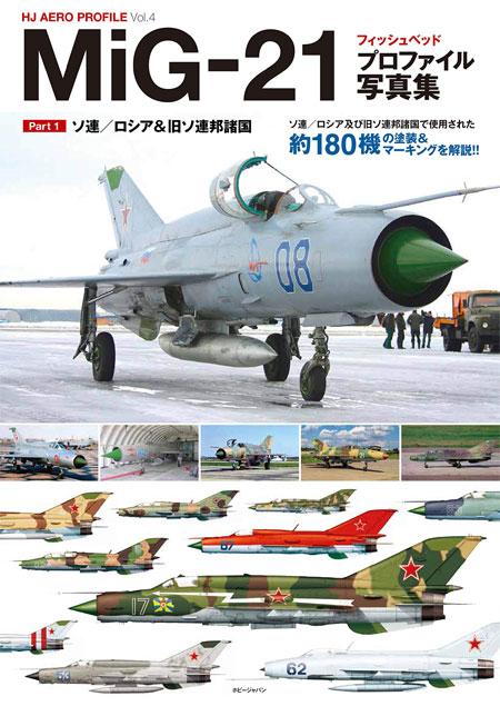 MiG-21 フィッシュベッド プロファイル写真集 Part 1 ソ連/ロシア 旧ソ連諸国本(ホビージャパンHJ AERO PROFILENo.004)商品画像