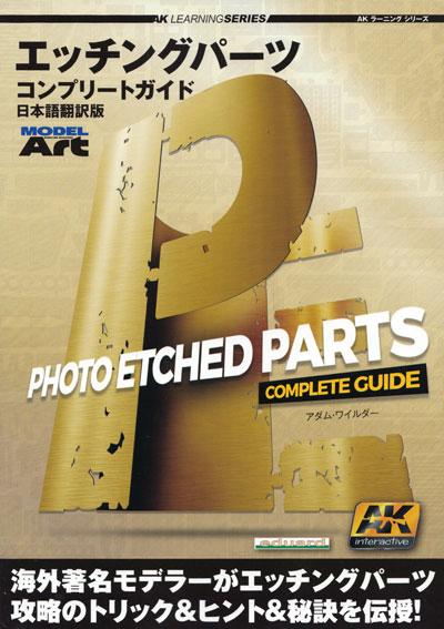 エッチングパーツ コンプリートガイド本(モデルアートAKラーニングシリーズNo.007)商品画像