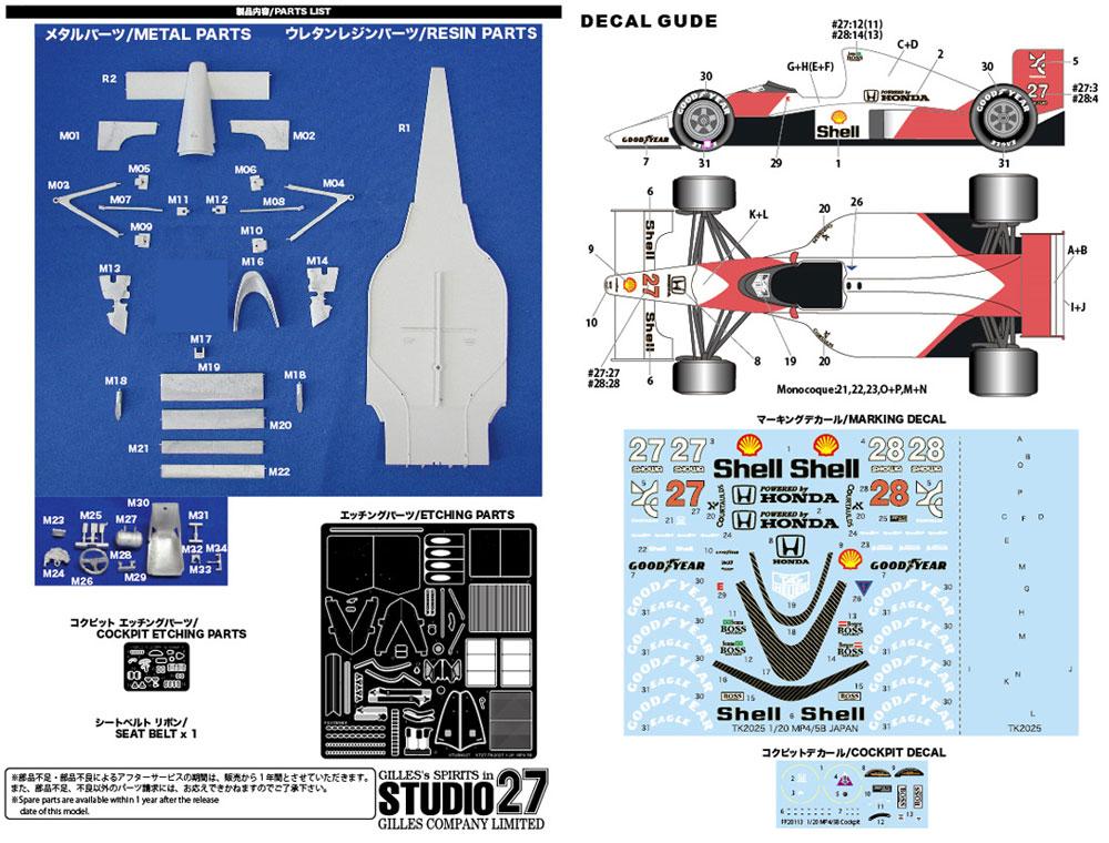 マクラーレン MP4/5B 日本GP 1990 トランスキットトランスキット(スタジオ27F-1 トランスキットNo.TK2025D)商品画像_2