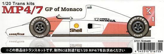 マクラーレン MP4/7 モナコGP 1992 トランスキットトランスキット(スタジオ27F-1 トランスキットNo.TK2048R)商品画像