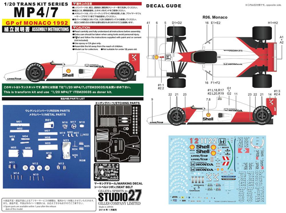 マクラーレン MP4/7 モナコGP 1992 トランスキットトランスキット(スタジオ27F-1 トランスキットNo.TK2048R)商品画像_2