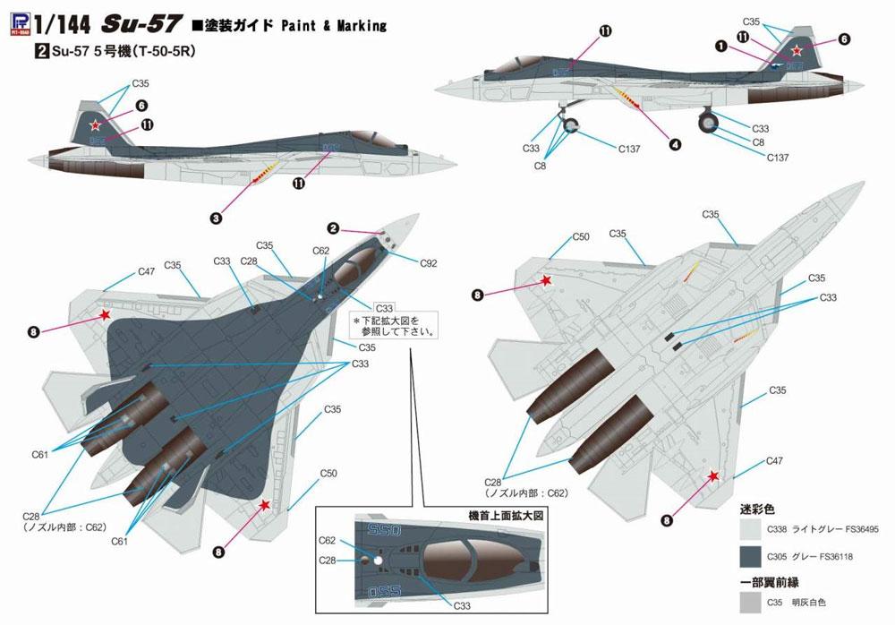 ロシア空軍 戦闘機 Su-57プラモデル(ピットロードSN 航空機 プラモデルNo.SN021)商品画像_2