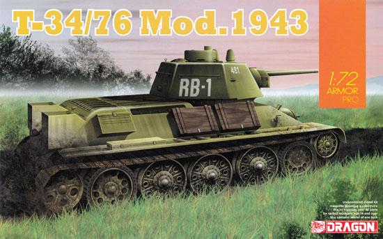 T-34/76 Mod.1943プラモデル(ドラゴン1/72 ARMOR PRO (アーマープロ)No.7596)商品画像