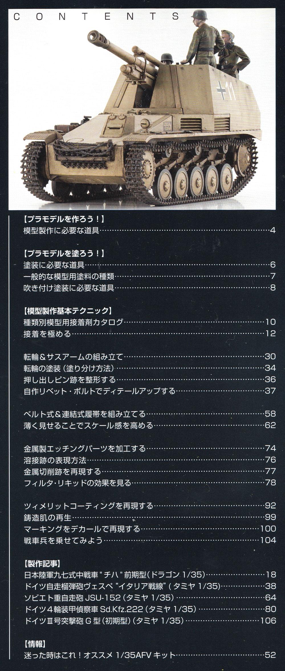 まるわかり! AFVモデルの基本工作 & 時短仕上げテクニック本(モデルアート臨時増刊No.08734-10)商品画像_1
